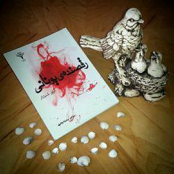 سلام رفقا. عید نیمه رمضانتون مبارک :) #کتاب #رقصنده_ی_یونانی چنتا مجموعه داستانه که هر داستان جذابیت خاص خودش و داره. به نظرم کتاب خوب و پر محتواییه. همین چند روزی هم که این کتاب دستمه و دارم میخونمش، تعریفش و از خیلیا شنیدم که کتاب خوبیه. دلتون شاد و لبتون خندون و طاعاتتون قبول :)
