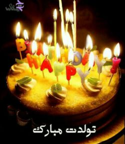 تولدت مبارک اجی قشنگم عاطی جووووون ( تگ تو کامنتا )