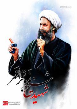 شهید آیت الله شیخ نمر باقر آل النمر ره رهبر شیعیان عربستان