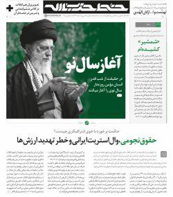 """شماره سی و هشتم منتشر شد؛ وال استریت ایرانی و خطر تهدید ارزشها در خط حزبالله http://s15.khamenei.ir/ndata/news/weekly/files/68/khattehezbollah_38-pdf-file.pdf گزارشی از بیانات رهبر انقلاب درباره حقیقت شب قدر، آغاز سالی نو برای انسان روزهدار / برشی از بیانات مهم رهبر انقلاب در دیدار شاعران، درباره جنگ نرم با عنوان """"شمشیر کشیدهام"""" http://qommpth.ir/main.php?langj=1 #خط_حزب_الله"""