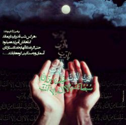 #حلال-کنید-التماس-دعا