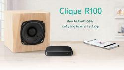 Clique R100  دستگاه پخش موزیک به صورت بیسم - با وضوح بالا می توانید موسیقی را در تمام بخش های خانه به صورت همزمان پخش کنید --- همراه ما باشید: telegram.me/ASUSOPIRAN - - - http://www.aparat.com/asus