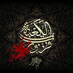 شهادت امام علی علیه السلام تسلیت.