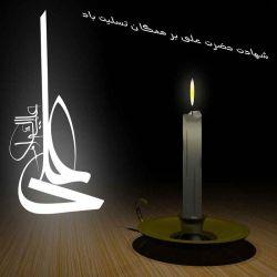 شهادت حضرت علی بر همگان تسلیت باد.