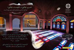 #پوستر «حریم خواهی» و «طبیعت خواهی» دو اصل اساسی معماری ایران زمین بوده است. یک معمار باید خیانتکار به الله نباشد.