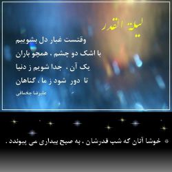وقتست غبار دل بشوییم با اشک دو چشم ، همچو باران یک آن ،  جدا شویم ز دنیا  تا  دور  شود ز ما ، گناهان علیرضا چخماقی