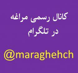 کانال رسمی مراغه را در تلگرام دنبال کنید: @maraghehch