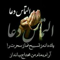 خدایا... شاد کن دلی را که گرفته و دلتنگ است بی نیاز کن کسی را که به درگاهت نیازمند است امیدوار کن کسی را که به آستانت ناامید است بگیر دستانی که اکنون به سوی تو بلند است مستجاب کن دعای کسی که با اشک هایش تو را صدا میزند حامی آن دلی باش که تنها شده دستگیر کسی باش که درمانده است... دوستان عزیز التماس دعا