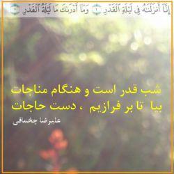 شب قدر است  و هنگام مناجات  بیا  تا بر فرازیم  ، دست حاجات   علیرضا چخماقی