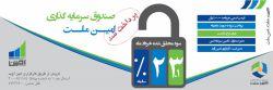 سود پرداختی صندوق امین ملت در خرداد ماه به 23.1 درصد رسید