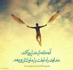 ✿ آنڪہ از خدا پروا ڪند، خداوند راه نجات را بہ او نشاڹ مےدهـــــد!  ☝️ و از جایی ڪہ فڪرش را نمےڪند روزے مےدهد.   #ترک_گناه_نزدیکی_خدا