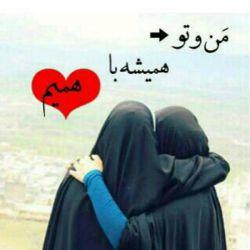 ♥من و تو همیشه باهمیمممممم♥