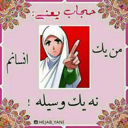 ♥حجاب یعنی من یک انسانم نه یک وسیله♥