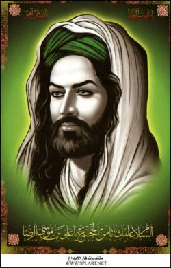 السلام علیک یا ثامن الحج یا علی بن موسی الرضا(ع)