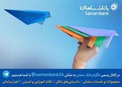 در کانال رسمی تلگرام بانک سامان به نشانی samanbank24@ با شما هستیم.