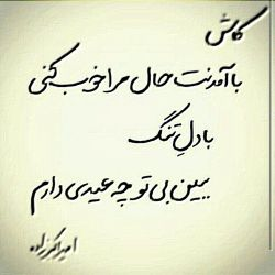 من بی تو زندگانیِ   خود را نمیپسندم ...  #سعدی ❤  پ ن ◀ پیشاپیش عیدتون مبارڪ :-)