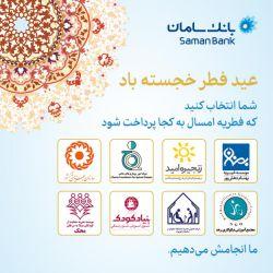 شما میتوانید ازطریق درگاه اینترنتی سامان، فطریه خود را به هر یک از مؤسسات خیریه موردنظرتان بپردازید. http://www.sep.ir/sepcharity