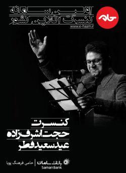 تماشای آنلاین کنسرت را تجربه کنید.  کنسرت حجت اشرفزاده ۱۶ تیرماه ۹۵در نخستین سامانه کنسرت آنلاین کشور بانک سامان حامی فرهنگ پویا  http://goo.gl/UlNiZD