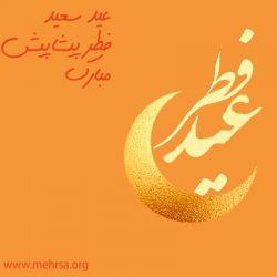 عید سعید فطر پیشاپیش مبارک باد