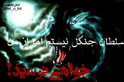 سلطان جنگل نیستم اما از من خواهی ترسید  من همان صدای مخوفی هستم  که شب هنگام هاله مرگ بر تمام جنگل میچکانم  تو میترسی اما من آواز تنهایی میخانم......