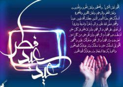 سلام  .عیدتون مبارک  .طاعات وعبادات همتون قبول درگاه حق .