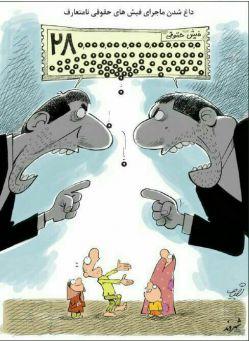 ازدكتر ﻣﺼﺪﻕ ﭘﺮﺳﯿﺪﻧﺪ: ﻓﺮﻕ ﺑﻴﻦ ﯾﮏ ﻣﺪﯾﺮ فاسدﺍﯾﺮﺍﻧﯽ ﻭ ﻳﻚ ﻣﺪﯾﺮفاسد  ﻏﺮﺑﻰ ﭼﻴﺴﺖ؟ ﮔﻔﺖ: ﻣﺎﻧﻨﺪ ﺗﻮﺍﻟﺖ ﺍﯾﺮﺍﻧﯽ ﻭ ﻓﺮﻧﮕﯽ ﺍﺳﺖ! ﭘﺮﺳﯿﺪﻧﺪ ﻣﻨﻈﻮﺭﺕ ﭼﻴﺴﺖ؟ ﮔﻔﺖ: ﭼﻨﺎﻧﭽﻪ ﺑﺨﻮﺍﻫﻰ ﺗﻮﺍﻟﺖ ﻓﺮﻧﮕﯽ ﺭﺍﻋﻮﺽ ﻛﻨﻰ ﺑﺎﯾﺪ ﻓﻘﻂ ﭼﻬﺎﺭ ﭘﻴﺞ ﺁﻧﺮﺍ ﺑﺎﺯ ﻛﻨﻰ ،ﻭﻟﻰ ﺍﮔﺮ ﺑﺨﻮﺍﻫﻰ ﺗﻮﺍﻟﺖ ﺍﯾﺮﺍﻧﯽ ﺭﺍ ﺗﻐﻴﻴﺮ ﺩﻫﻰ ﺑﺎﻳﺪ ﻛﻞ ﺗﻮﺍﻟﺖ ﺭﺍ ﺑﺸﻜﻨﻰ ﻭ ﻛﺎﺷﻰ ﻭ ﺳﺮﺍﻣﯿﮏ ﻫﺎﻯ ﺩﻭﺭ ﻭ ﻭﺭ ﺁﻧﺮﺍ ﺑشکنی ﻭ ﺳﻴﻤﺎﻥ ﺯﻳﺮ ﺁﻧﺮﺍ ﻫﻢ ﺧﺮﺩ ﻛﻨﻰ و بوى گندى راتحمل کنی ، ﺗﺎ ﺑﺘﻮﺍﻧﻰ ﺁﻧﺮﺍ ﺗﻐﻴﻴﺮ ﺩﻫﻰ !
