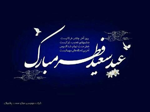 #عید-فطر-مبارک ツ