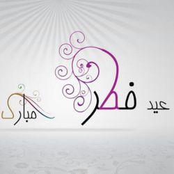 طاعات و عباداتتون قبول باشه عزیزان عیدتون مبارک(∩_∩)