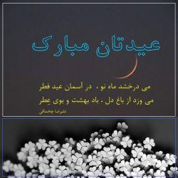 می درخشد ماه نو ،  در آسمان عید فطر می وزد از باغ دل ، باد بهشت و بوی عطر  علیرضا چخماقی