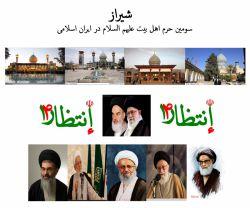 شیراز سومین حرم اهل بیت علیهم السلام در ایران اسلامی