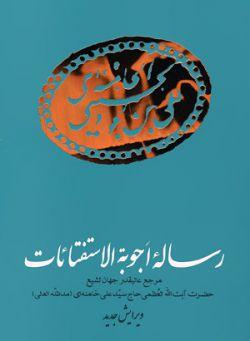 کانال اجوبة الإستفتائات-فارسی https://telegram.me/Ajwibat_ul_Istiftaat_Farsi