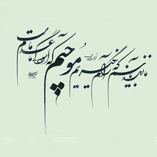 ما زنده به آنیم که آرام نگیریم موجیم که آسودگی ما عدم ماست/صائب تبریزی