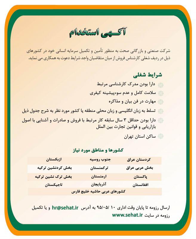 روزمه ی خود را به آدرس hr@sehat.ir ارسال نمایید و یا فرم استخدام را در سایت شرکت صنعتی و بازرگانی صحت به ادرس www.sehat.ir تکمیل نمایید.