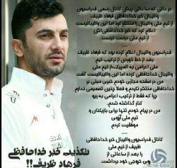 تکذیب خبر خداحافظی#فرهاد_ظریف