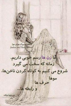 عشق گاهی زخم و گاهی مثل مرهم میشود   عشق گاهی ننگ و گاهی، رقص پرچم میشود   عشق گاهی شوکران تلخ و گاهی چون عسل   گاه شیرین می شود ، گاهی پر از غم میشود.......