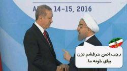 #فوری واکنش روحانی: کودتای ترکیه تقصیر دولت قبل است:-))