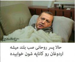 میگن روحانی پیامک زده اردوغان گفته حالا یه امشبه رو بیا خونه ما بخواب تا فردا ببینیم چکار میشه کرد:-))