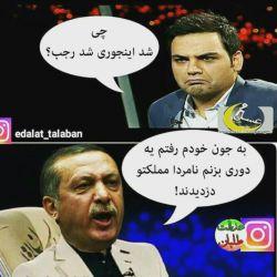 #کودتا #ترکیه #مردم_همیشه_در_صحنه #طنز :-)))