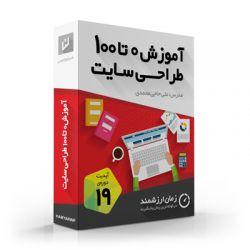 آموزش  کامل طراحی سایت: http://goo.gl/3Rwkbb