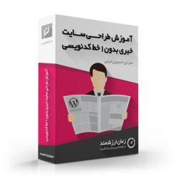 آموزش طراحی سایت خبری بدون یک خط کدنویسی: http://goo.gl/htoqge  ◄ کانال تلگرام: http://telegram.me/echargeu