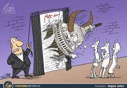 در شرایطی که دولت یازدهم با پایان مذاکرات هسته ای درصدد چیدن میوه های آن است، غرب و به ویژه آمریکا از تاریخ شروع انجام تعهدات خود یعنی دی 94، موانعی را برای بی تاثیرکردن رفع تحریم های هسته ای ایجاد کرده اند. در این میان کنگره آمریکا با اکثریت جمهوری خواه، به هر بهانه ای قوانینی را علیه ایران به تصویب می رساند که در تضاد کامل با روح برجام و اجرای تعهدات آمریکا قرار دارند؛