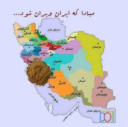 اینم ایران سرزمین نیاکان...