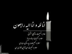 دختر عموی عزیز فاطمه جان روحت شاد هیچوقت فراموش نمیشی...