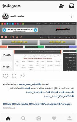نشریات مدیریتی در سایت مدیرسنتر