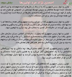 #احمدی_نژاد  مرد اولین ها