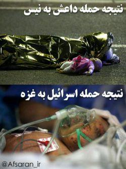 #کودک کشی،کودک کشی است،نباید فرقی کند چه در نیس چه در #غزه