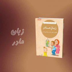 در بحث زبان، مادران نقش ویژهای بازی میکنند. آنها این ابزار از پیش موجود را به کودک معرفی میکنند و میتوانند در سالهای رشد کودک، استفادهی او از این ابزار را تسهیل یا در مسیر آن مانع ایجاد کنند. انتشارات مهرسا:www.mehrsa.org