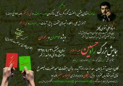 @sarbazeseyedali     #اوصیکم