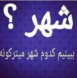 خودم که شیراز...راستی سنتونو هم بگید...من الهه 20 شیراز...خوشبختم