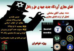 #جبهه_اقدام جلسه سخنرانی در شهرستان دماوند...ویژه خواهران...